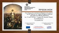 Εκδήλωση-αφιέρωμα στην 25η Μαρτίου στο 1ο και 9ο ΕΠΑΛ Πατρών