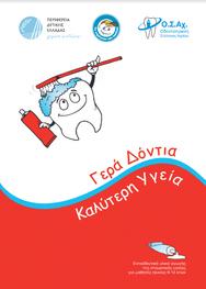 Οδοντιατρικός έλεγχος σε δημοτικά σχολεία της Αχαΐας