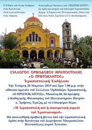 'Η Ιεραποστολή και η Οικομενική Πορεία του Χριστιανισμού' στην αίθουσα Πρωτόκλητος