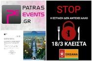 Το Patrasevents.gr στηρίζει την κινητοποίηση του ΣΚΕΑΝΑ