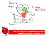 Πάτρα - Εθελοντική αιμοδοσία στην Κρήνη