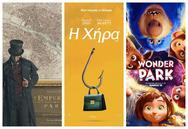 Αίγιο: Με τρεις ταινίες συνεχίζει o Δημοτικός Κινηματογράφος Απόλλων