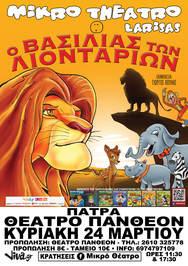 'Ο Βασιλιάς των Λιονταριών' στο Θέατρο Πάνθεον