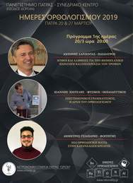 """""""Ημέρες Ορθολογισμού 2019"""" στην Πάτρα - Το πρόγραμμα της 1ης ημέρας"""