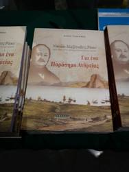 Πάτρα - Το αδιαχώρητο στην παρουσίαση βιβλίου του Νίκου Τζανάκου (φωτο)