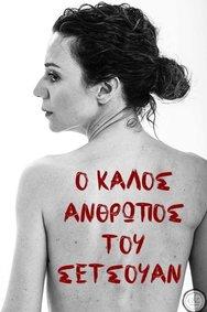 """Διαγωνισμός: Το Patrasevents.gr σας στέλνει στην παράσταση """"Ο καλός άνθρωπος του Σετσουάν""""!"""