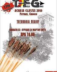Τοξοβολία πεδίου στην Achaia Clauss