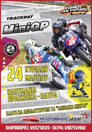 MiniGP Cup 2019 στην πίστα της Kartmania, στα Βραχνέικα της Πάτρας