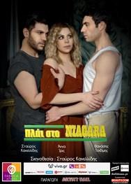 'Πλάι στο Niagara' στο Θέατρο Fabrica Athens