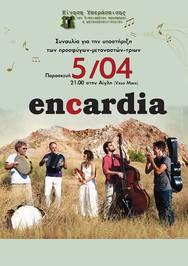 Συναυλία των Encardia στην αίθουσα Αίγλη