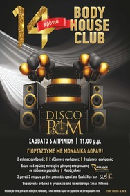 14 Χρόνια Body House Club στο Disco Room