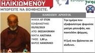 Νεκρός βρέθηκε ο 67χρονος αγνοούμενος στη Θεσσαλονίκη