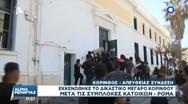 Ένταση στα δικαστήρια Κορίνθου για τη δολοφονία Ρομά (video)