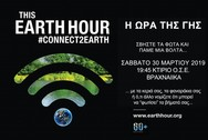 'Η Ώρα της Γης' στα Βραχναίικα