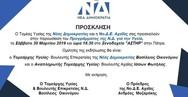 Παρουσίαση Προγράμματος Ν.Δ. για την Υγεία στο Ξενοδοχείο Astir