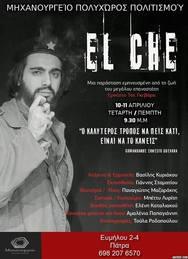 'EL CHE' στο Μηχανουργείο Πολυχώρος Πολιτισμού