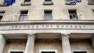 Μειώθηκαν οι τραπεζικές καταθέσεις ιδιωτών τον Φεβρουάριο