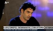 Χριστόφορος Παπακαλιάτης: «Έχω φίλους που δεν έχουν λεφτά να βάλουν βενζίνη» (video)