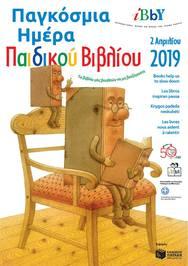 Πάτρα - Το Πολύεδρο γιορτάζει την Παγκόσμια Ημέρα Παιδικού βιβλίου!