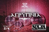 'Αγρυπνία' - The Party στο More steps NAJA