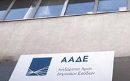 Πού θα εστιάσουν οι φορολογικοί έλεγχοι της ΑΑΔΕ φέτος;