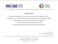 'Χρηματοδότηση Επιχειρήσεων και Ανέργων με Μικροδάνεια' στο Επιμελητήριο Αχαΐας