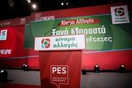 Κίνημα Αλλαγής: 'Η φιέστα του Τσίπρα στα Σκόπια πλήττει τα επιχειρηματικά συμφέροντα'