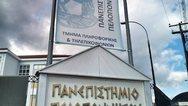 'Plan B' για το ΑΕΙ της Ηλείας - Ενσωμάτωση στο Πανεπιστήμιο Πελοποννήσου