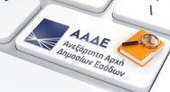 ΑΑΔΕ - Η νέα διαδικασία για την επιστροφή φόρου