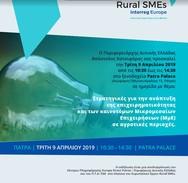 'Στρατηγικές για την Ανάπτυξη της Επιχειρηματικότητας σε Αγροτικές Περιοχές' στο Patra Palace