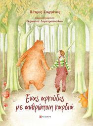 Παρουσίαση βιβλίου «Ένας αρκούδος με ανθρώπινη καρδιά» στο 2ο Δημοτικό Παραλίας
