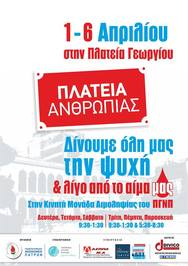 Εθελοντική αιμοδοσία στην πλατεία Γεωργίου