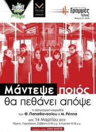 """Διαγωνισμός: Το Patrasevents.gr σας στέλνει στην παράσταση """"Μάντεψε ποιος θα πεθάνει απόψε""""!"""