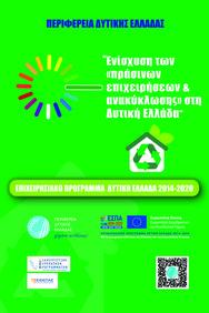 Δυτική Ελλάδα: Συνάντηση στην Περιφέρεια για την Ανακύκλωση