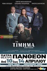 """Ρένια Λουιζίδου στο patrasevents.gr: """"Κάθε μας επιλογή, έχει ένα τίμημα""""!"""