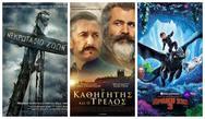 Αίγιο: Οι ταινίες 'Ο Καθηγητής και ο Τρελός', 'Νεκροταφείο Ζώων' και 'Πώς να Εκπαιδεύσετε το Δράκο σας 3', έρχονται στον «Απόλλωνα»