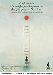 Σεμινάριο Παιδοψυχολογίας & Διαχείρησης Παιδιού στο Parts Patras Arts
