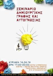Σεμινάριο δημιουργικής γραφής και αυτογνωσίας στο Parts - Patras Arts