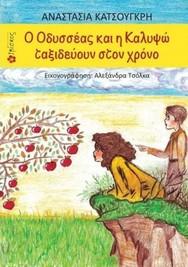 Παρουσίαση Βιβλίου 'Ο Οδυσσέας και η Καλυψώ ταξιδεύουν στον χρόνο' στο Discover Bookstore