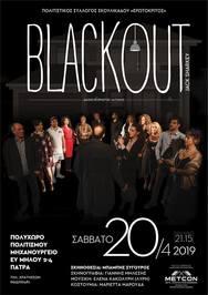 Black out στο Μηχανουργείο Πολυχώρος Πολιτισμού