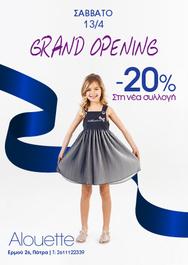 Grand Opening στο κατάστημα Alouette