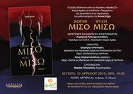 Παρουσίαση βιβλίου 'Κορμί μισό, ψυχή μισώ' στην Αγορά Αργύρη