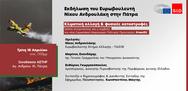 Παρουσίαση του Ευρωπαϊκού Μηχανισμού Πολιτικής Προστασίας στο Ξενοδοχείο Αστήρ