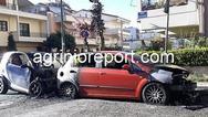 Άγνωστοι πυρπόλησαν δύο αυτοκίνητα στο Αγρίνιο