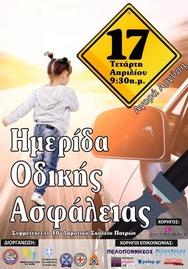 Η ΦΙΛΜΠΑ οργανώνει ημερίδα οδικής συμπεριφοράς