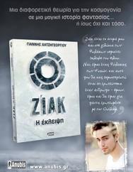 Παρουσίαση βιβλίου 'Ζιάκ, η έκλειψη' στο Επίκεντρο+