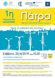 Το Σάββατο η πρώτη ποδηλατική διαδρομή για το βιώσιμο παραθαλάσσιο τουρισμό στην Πάτρα!
