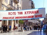 Σύλλογος Εμποροϋπαλλήλων Πάτρας: 'Nα μην καταναλώσουν ούτε ένα ευρώ την Κυριακή στην αγορά'