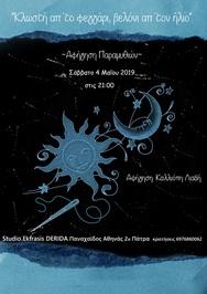 Αφήγηση Παραμυθιού 'Κλωστή απ' το φεγγάρι, βελόνι απ΄ τον ήλιο' στο Studio Ekfrasis Derida