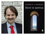 Παρουσίαση Βιβλίου «Μετά τα Αφύσικα» στο Ξενοδοχείο Βυζαντινό